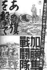 東宝特撮映画ポスター集40年代